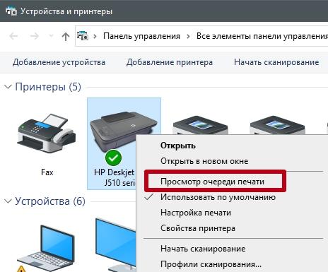 Принтер краска есть но не печатает. Что делать если не печатает принтер, а краска есть?